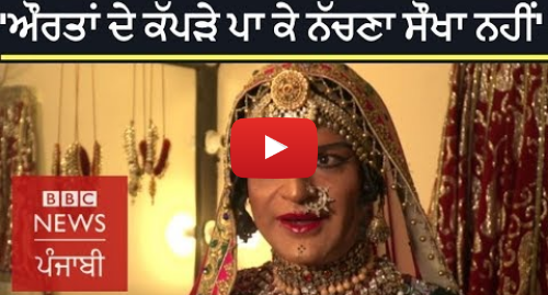 Youtube post by BBC News Punjabi: What all the third gender has to do to earn money | BBC News Punjabi