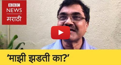 Youtube post by BBC News Marathi: Bhima Koregaon   Anand Teltumbade on Police raid | भीमा कोरेगाव - आनंद तेलतुंबडे (BBC News Marathi)