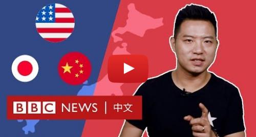 Youtube 用户名 BBC News 中文: 中美貿易戰:中國能從日本「失落的二十年」中學到什麼?- BBC News 中文