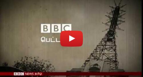 யூடியூப் இவரது பதிவு BBC News Tamil: ஹிட்லர் பிரசாரத்தை முறியடித்த பிபிசி வானொலி சேவை