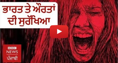 Youtube post by BBC News Punjabi: ਭਾਰਤ 'ਚ ਔਰਤਾਂ ਕਿੰਨੀਆਂ ਸੁਰੱਖਿਅਤ ? - ਬੀਬੀਸੀ ਦੀ ਪੜਤਾਲ | BBC NEWS PUNJABI