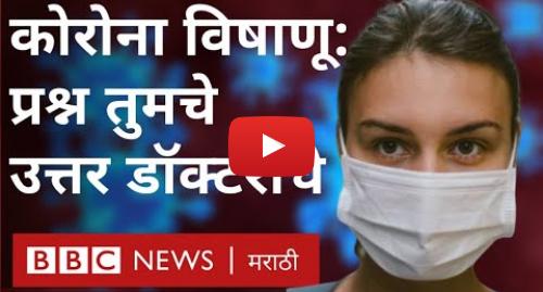 Youtube post by BBC News Marathi: कोरोना व्हायरसविषयी तुमच्या प्रश्नांची तज्ज्ञांकडून उत्तरं