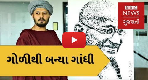 Youtube post by BBC News Gujarati: Meet Wajid Khan, the artist who uses bullets to make art (BBC News Gujarati)