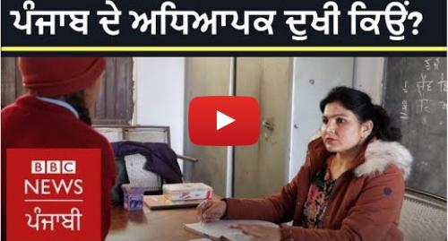 Youtube post by BBC News Punjabi: ਪੰਜਾਬ ਦੇ ਅਧਿਆਪਕ  'ਆਪਣਾ ਭਵਿੱਖ ਸੁਰੱਖਿਅਤ ਨਹੀਂ, ਬੱਚਿਆਂ ਨੂੰ ਕੀ ਕਹੀਏ' I BBC NEWS PUNJABI
