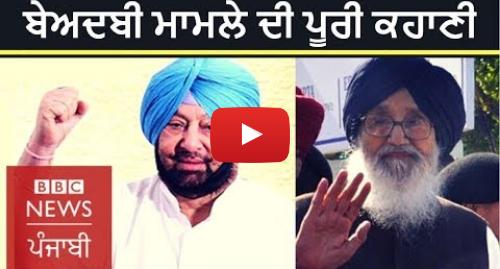 Youtube post by BBC News Punjabi: Behbal Kalan firing case   All that you need to know   BBC NEWS PUNJABI