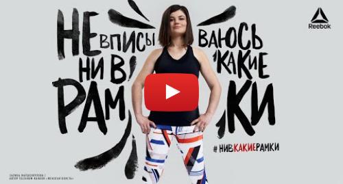 Youtube пост, автор: Reebok Russia: #НИВКАКИЕРАМКИ | Reebok Women