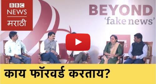Youtube post by BBC News Marathi: Real heroes fighting against Fake News | 'फेक न्यूज' विरोधात लढणारे रिअल हिरोज (BBC News Marathi)