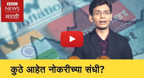 Youtube post by BBC News Marathi: Employment Opportunities (BBC News Marathi)