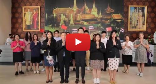 Yutube โพสต์โดย Amazing Thailand: 中泰一家亲 จีน-ไทย ครอบครัวเดียวกัน