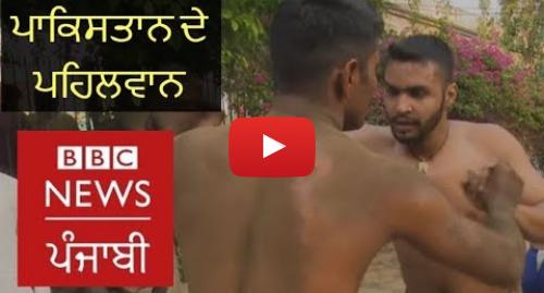 Youtube post by BBC News Punjabi: WRESTLERS OF PAKISTAN TRAINED BY AWARD-WINNING COACH   BBC NEWS PUNJABI