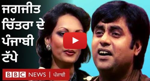 Youtube post by BBC News Punjabi: ਜਗਜੀਤ ਸਿੰਘ ਤੇ ਚਿੱਤਰਾ ਦੇ ਪੰਜਾਬੀ ਟੱਪੇ I BBC NEWS PUNJABI