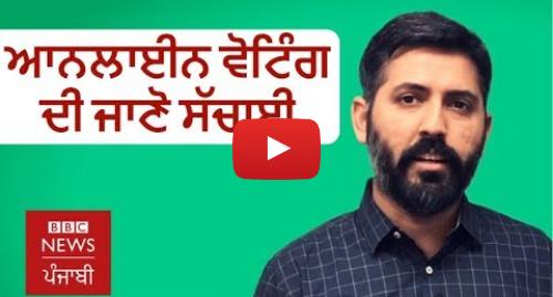 Youtube post by BBC News Punjabi: ਆਨਲਾਈਨ ਵੋਟਿੰਗ  ਕੀ NRI ਭਾਰਤ ਵਿੱਚ ਵੋਟ ਪਾ ਸਕਦੇ ਹਨ? I BBC NEWS PUNJABI