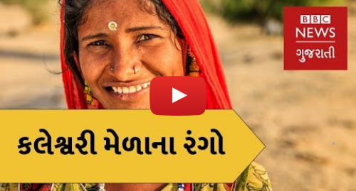 Youtube post by BBC News Gujarati: Gujarat   What's so special about the tribal fair Kaleshwari? (BBC News Gujarati)