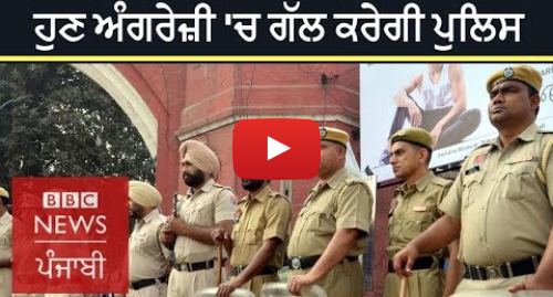 Youtube post by BBC News Punjabi: Punjab Police is learning english to help tourists   BBC NEWS PUNJABI