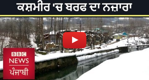 Youtube post by BBC News Punjabi: Heavy snowfall in Himachal and Kashmir | BBC NEWS PUNJABI