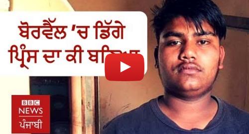 Youtube post by BBC News Punjabi: ਬੋਰਵੈੱਲ ਵਿੱਚ ਡਿੱਗਣ ਵਾਲੇ ਪ੍ਰਿੰਸ ਦੀ ਜ਼ਿੰਦਗੀ ਅੱਜ ਕਿਸ ਹਾਲ 'ਚ I BBC NEWS PUNJABI