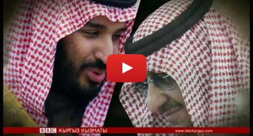 Youtube постту BBC News Кыргыз жазды: Сауд Арабиядагы абалды түшүндүрөбүз- BBC Kyrgyz