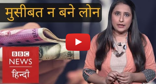 यूट्यूब पोस्ट BBC News Hindi: Keep these Things in Mind while taking Loan (BBC Hindi)