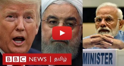 யூடியூப் இவரது பதிவு BBC News Tamil: Iran US war நடந்தால் இந்தியா எப்படி பாதிக்கப்படும்?