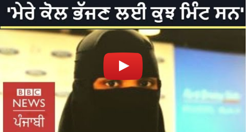 Youtube post by BBC News Punjabi: ਮੇਰੇ ਕੋਲ ਭੱਜਣ ਲਈ ਸਿਰਫ਼ ਕੁਝ ਹੀ ਮਿੰਟ ਸਨ  ਸਾਊਦੀ ਅਰਬ ਦੀ ਇੱਕ ਕੁੜੀ ਦੀ ਕਹਾਣੀ I BBC NEWS PUNJABI
