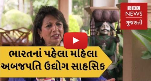 Youtube post by BBC News Gujarati: કઈ રીતે કિરન મઝુમદાર શૉ બન્યાં ભારતનાં પહેલા મહિલા અબજપતિ ઉદ્યોગ સાહસિક? ( બીબીસી ન્યૂઝ ગુજરાતી)