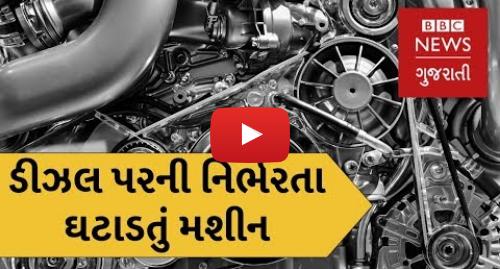 Youtube post by BBC News Gujarati: A New Engine powered by Liquid Nitrogen (BBC News Gujarati)