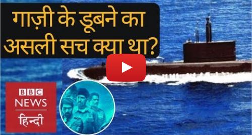 यूट्यूब पोस्ट BBC News Hindi: PNS Ghazi   What was the truth behind destruction of Pakistan's submarine? (BBC Hindi)