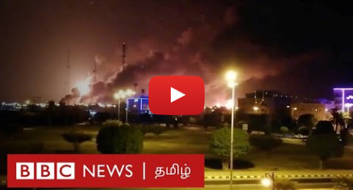 யூடியூப் இவரது பதிவு BBC News Tamil: Saudi Aramco மீது Drone Attack - பின்னணியில் யார்? | Saudi Arabia  Oil Company
