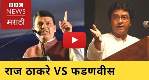 Youtube post by BBC News Marathi: Raj Thackeray Vs Devendra Fadanvis | राज ठाकरे Vs देवेंद्र फडणवीस   'ते बारामतीची स्क्रिप्ट वाचतात'