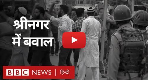 यूट्यूब पोस्ट BBC News Hindi: Kashmir   शुक्रवार को श्रीनगर में क्या-क्या हुआ? (BBC Exclusive)
