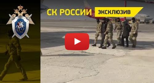 Youtube пост, автор: Следственный комитет Российской Федерации: Задержание членов правительства Республики Дагестан