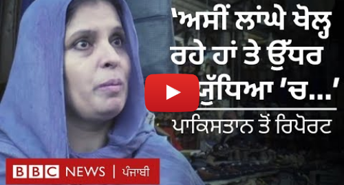 Youtube post by BBC News Punjabi: Ayodhya echoes in Pakistan  ਰਾਮ ਮੰਦਰ ਲਈ ਬਣੇ ਅਦਾਲਤੀ ਰਾਹ ਬਾਰੇ ਕੀ ਬੋਲੇ ਲਾਹੌਰ ਦੇ ਲੋਕ I BBC NEWS PUNJABI