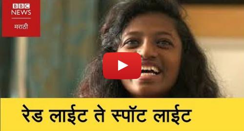 Youtube post by BBC News Marathi: Daughters of Sex workers take to the stage ।  वेश्यांच्या मुली नाटकासाठी परदेशात (BBC News Marathi)