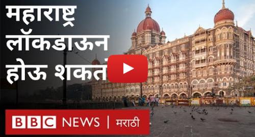 Youtube post by BBC News Marathi: कोरोना व्हायरस महाराष्ट्र   मुंबई, पुणे, नागपूर लॉकडाऊन होऊ शकतं का?