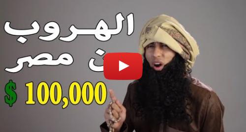 يوتيوب رسالة بعث بها الدعوة الإسلامية eld3wah: السبب الحقيقي وراء هروب شريف جابر من مصر