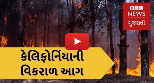 Youtube post by BBC News Gujarati: California fire may take until September to contain (BBC News Gujarati)