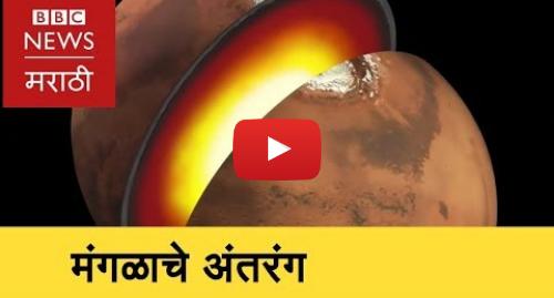 Youtube post by BBC News Marathi: NASA's Insight Probe To Land on Mars Surface । नासाचं यान पोहोचलं मंगळावर (BBC News Marathi)