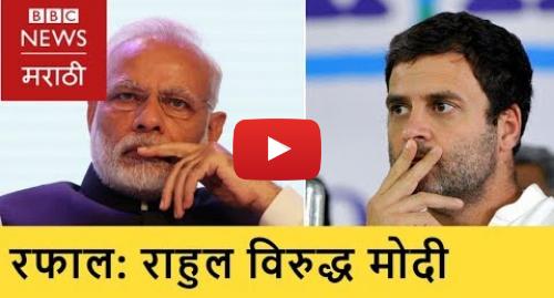 Youtube post by BBC News Marathi: Rahul Gandhi Attacks Modi On Rafale । मोदी सरकारवर राहुल गांधींचा 'रफाल'वरून हल्ला