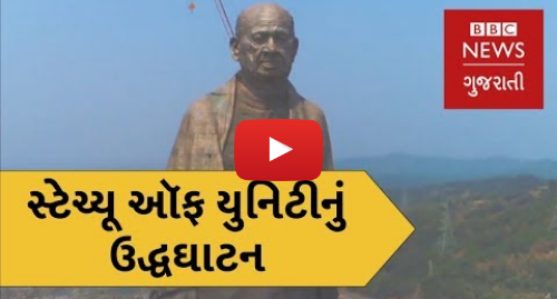 Youtube post by BBC News Gujarati: સ્ટેચ્યૂ ઑફ યુનિટીનું ઉદ્ધઘાટન અને આદિવાસીયોનો વિરોધ (બીબીસી ન્યૂઝ ગુજરાતી)