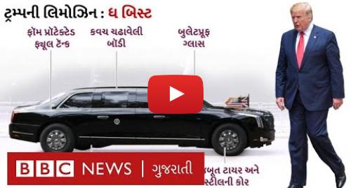 Youtube post by BBC News Gujarati: Donald Trump અમદાવાદમાં અભેદ્ય કિલ્લા સમી કાર The Beast માં કરશે ઍન્ટ્રી