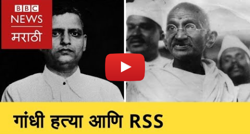 Youtube post by BBC News Marathi: Mahatma Gandhi's Murder, Nathuram Godse and The RSS । गांधी हत्येत संघाचा हात होता का?