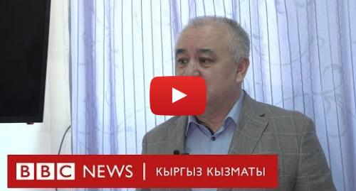 Youtube постту BBC News Кыргыз жазды: Текебаев бирде жашып, бирде кайнап Би-Би-Сиге маек курду - BBC Kyrgyz
