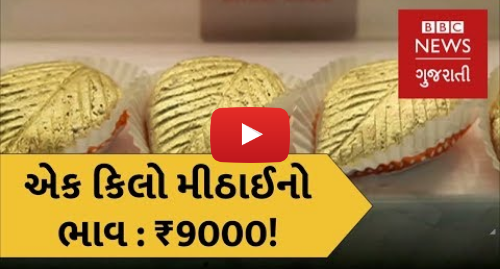 Youtube post by BBC News Gujarati: Food   The 'Golden Sweet' that's getting people talking in Gujarat (BBC News Gujarati)