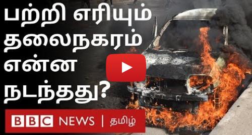 யூடியூப் இவரது பதிவு BBC News Tamil: Delhi Riots துவக்கப்புள்ளி எது? எப்படி பரவியது? யார் காரணம்?  Delhi Violence Explained | CAA Protest