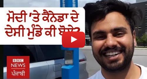 Youtube post by BBC News Punjabi: ਮੋਦੀ ਸ਼ਾਸਨ 'ਤੇ ਵਿਦੇਸ਼ੀ ਵਿਦਿਆਰਥੀਆਂ ਦੀ ਰਾਇ | BBC NEWS PUNJABI