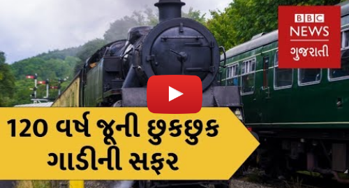 Youtube post by BBC News Gujarati: Take a ride in the 120 year old Niligiri Mountain Train (BBC News Gujarati)