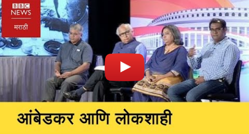 Youtube post by BBC News Marathi: BBC MARATHI EVENT   AMBEDKAR AND DEMOCRACY