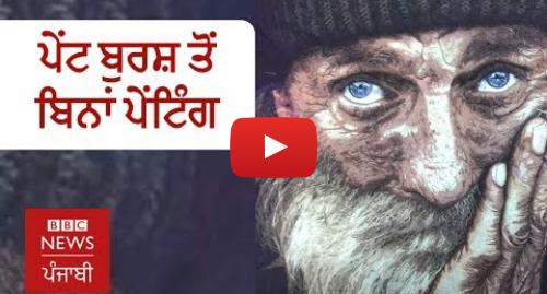 Youtube post by BBC News Punjabi: ਸਿਲਾਈ ਮਸ਼ੀਨ ਨਾਲ ਕੱਪੜਿਆਂ ਦੀ ਥਾਂ ਪੇਂਟਿੰਗ ਬਣਾਉਂਦਾ ਪਟਿਆਲਵੀ   BBC NEWS PUNJABI