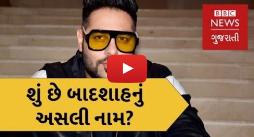 Youtube post by BBC News Gujarati: Rapper Badshah aka Aditya Singh Sisodia talks to The BBC (BBC News Gujarati)