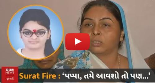 Youtube post by BBC News Gujarati: Surat Fire   'પપ્પા, તમે આવશો તો પણ હું બચીશ નહીં', મૃત્યુ પામતાં પહેલાં માનસીએ ફોન પર કહ્યું